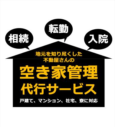 空き家管理代行サービスロゴ